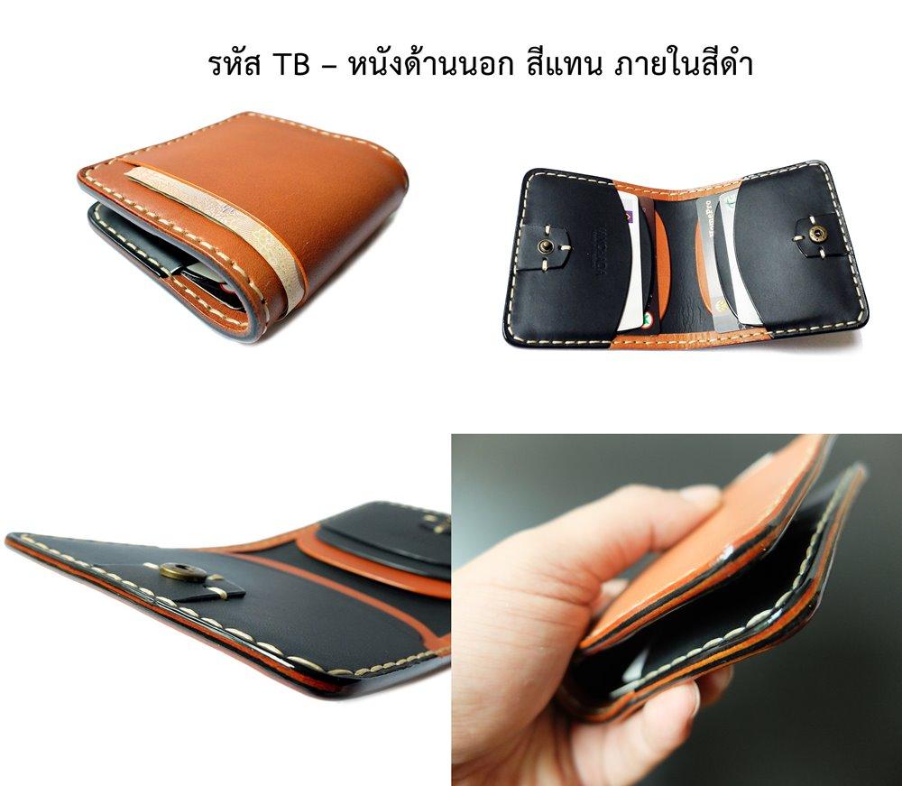 กระเป๋าสตางค์สีแทน ภายในสีดำ Wallet formen