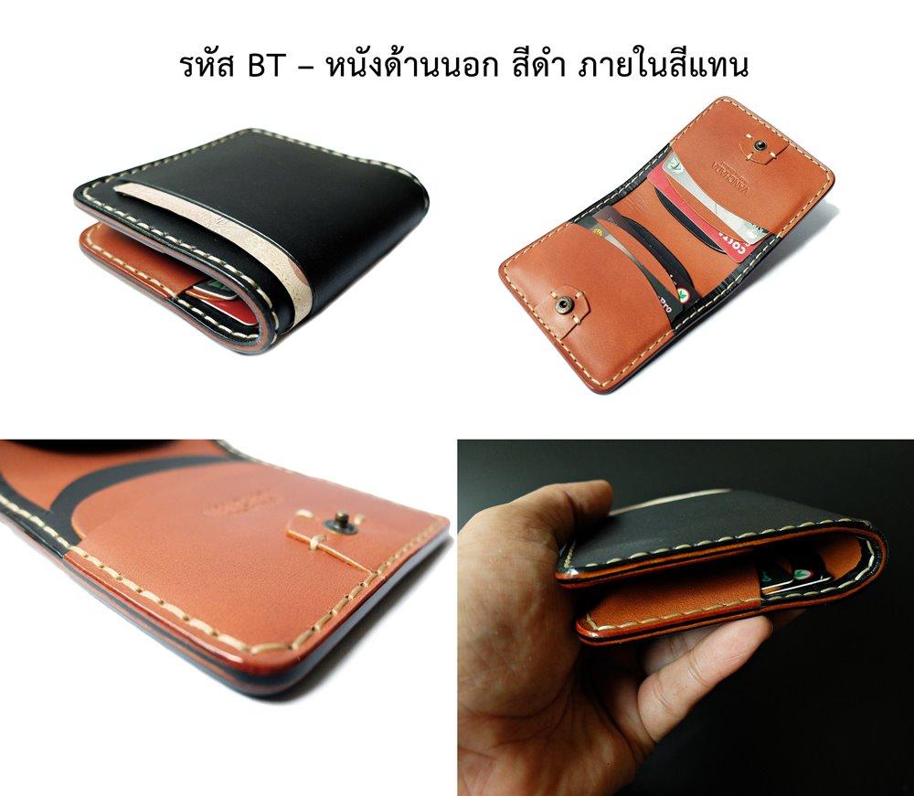 กระเป๋าเงิน สีดำ สลับสีแทน wallet formen