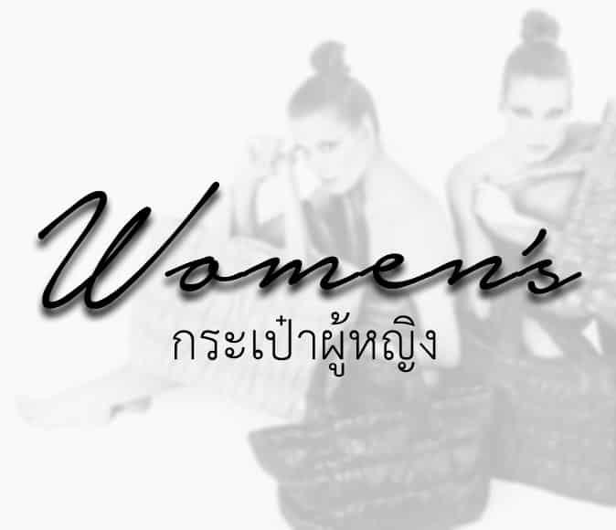 กระเป๋าหนังแท้ ผู้หญิง