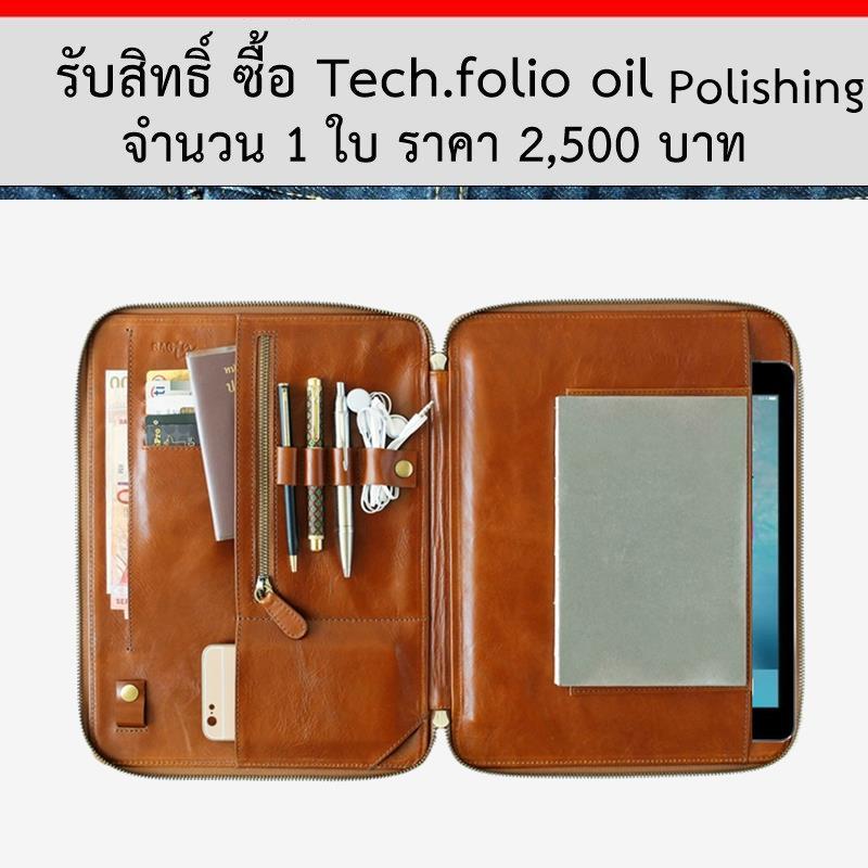 รับสิทธิ์ ซื้อ Tech.folio