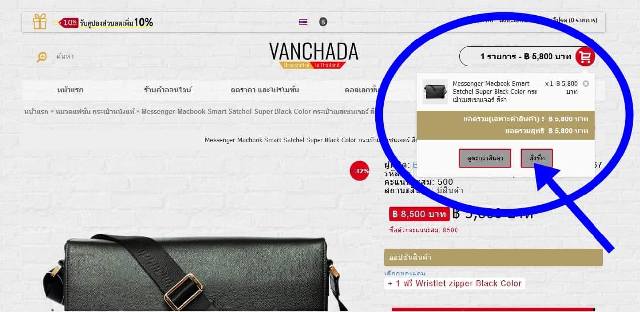 คลิ๊กปุ่ม สั่งซื้อ กระเป๋าหนังแท้ Vanchada แบรนด์ไทย