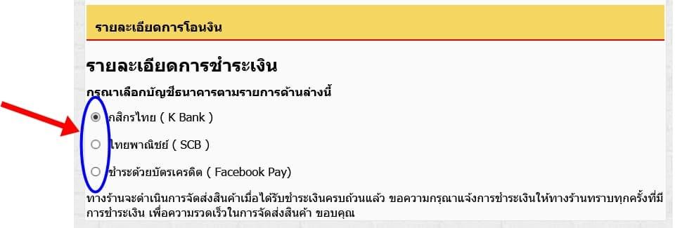 เลือกช่องทางการชำระเงิน โอนเงิน หรือ บัตรเครดิต facebook pay