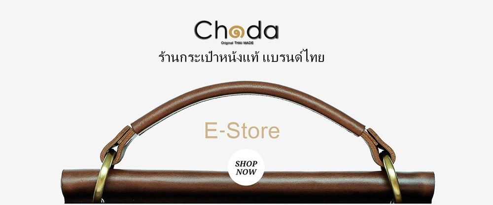 Vanchada  กระเป๋าหนังแท้ แบรนด์คนไทย
