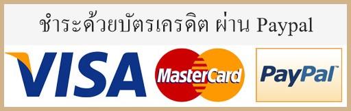 ชำระเงิน ด้วยบัตรเดบิต หรือ เครดิต ด้วย เพย์พาล