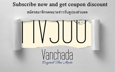 สมัครสมาชิกจดหมายข่าวจาก Vanchada
